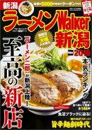 ラーメンWalker新潟(2016)