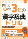 調べて覚える3年の漢字辞典ドリル 3年生の漢字はこれでバッチリ! (漢字パーフェクトシリーズ) [ 学研教育出版 ]