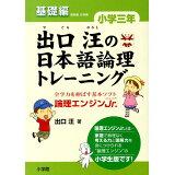 出口汪の日本語論理トレーニング小学3年基礎編