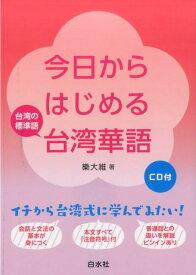 今日からはじめる台湾華語《CD付》 [ 樂 大維 ]