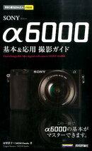 SONYα6000基本&応用撮影ガイド