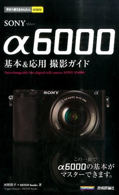 SONYα6000基本&応用撮影ガイド (今すぐ使えるかんたんmini) [ 河野鉄平 ]