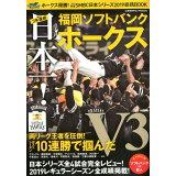 3年連続日本一!福岡ソフトバンクホークス (COSMIC MOOK)