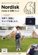 Nordisk Camp in 北欧Book