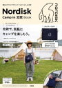 Nordisk Camp in 北欧Book ([バラエティ])