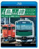 BD>JR烏山線EV-E301系ACCUM&キハ40形