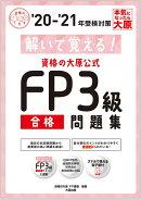 資格の大原公式FP3級合格問題集('20-'21年)