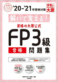 資格の大原公式FP3級合格問題集('20-'21年) 解いて覚える! (合格のミカタシリーズ) [ 資格の大原FP講座 ]