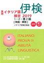 実用イタリア語検定1・2・準2級(2019) 問題・解説(リスニングCD付・MP3 DL付) [ 国際市民交流のためのイタリア語…