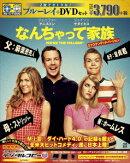 なんちゃって家族 ブルーレイ&DVDセット【Blu-ray】