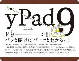 yPad9 [ 寄藤文平 ]