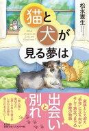 猫と犬が見る夢は