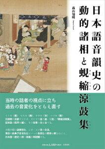日本語音韻史の動的諸相と蜆縮涼鼓集 [ 高山知明 ]