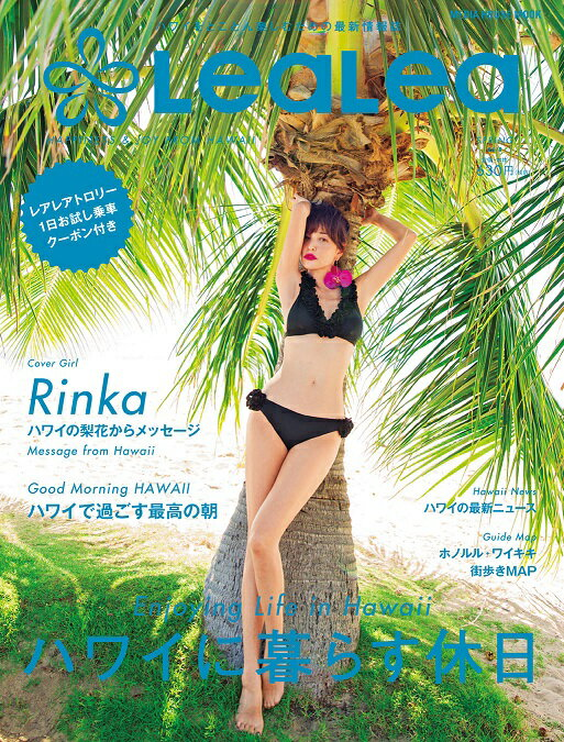 LeaLea(vol.14(SPRING 2) ハワイに暮らす休日 (MEDIA HOUSE MOOK)