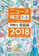 2018年度版ニュース検定公式テキスト「時事力」発展編(2・準2級対応)