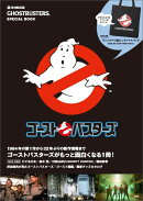GHOSTBUSTERS SPECIAL BOOK
