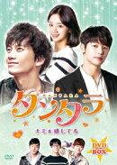 タンタラ〜キミを感じてる DVD-BOX