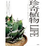 珍奇植物LIFE