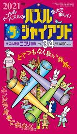 パズル・ザ・ジャイアント(vol.34(2021年版)) (パズル通信ニコリ別冊)