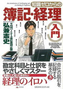 【バーゲン本】知識ゼロからの簿記・経理入門