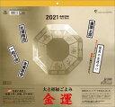 大吉招福ごよみ金運(2021年1月始まりカレンダー)