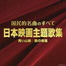 決定盤::国民的名曲のすべて 日本映画主題歌集