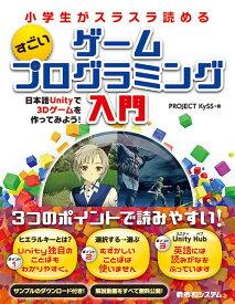 小学生がスラスラ読める すごいゲームプログラミング入門 日本語Unityで3Dゲームを作ってみよう! [ PROJECT KySS ]