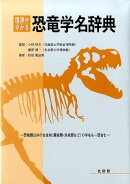語源が分かる恐竜学名辞典