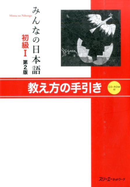 みんなの日本語初級1 第2版 教え方の手引き [ スリーエーネットワーク ]