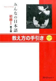 みんなの日本語(初級 1 教え方の手引き)第2版 [ スリーエーネットワーク ]