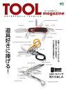TOOL magazine 道具好きに捧げる!マルチツール/LEDライト (エイムック)