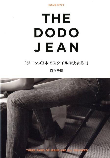THE DODO JEAN ジーンズ3本でスタイルは決まる! [ 百々千晴 ]