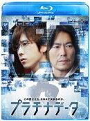 プラチナデータ スタンダード・エディション 【Blu-ray】