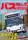 BUS magazine(vol.77) エルガミオついに試乗!! (バスマガジンmook)