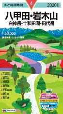 八甲田・岩木山(2020年版)