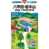 八甲田・岩木山(2020年版) (山と高原地図)