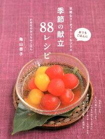 季節の献立88レシピ おうちごはんに気軽なコーディネートをプラス [ 亀山泰子 ]