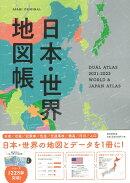 日本・世界地図帳 2021-2022年版 デュアル・アトラス