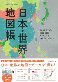 日本・世界地図帳 2021-2022年版 デュアル・アトラス (アサヒオリジナル) [ 平凡社地図出版 ]
