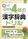 調べて覚える4年の漢字辞典ドリル 4年生の漢字はこれでバッチリ! (漢字パーフェクトシリーズ) [ 学研教育出版 ]