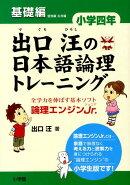 出口汪の日本語論理トレーニング 小学四年 基礎編