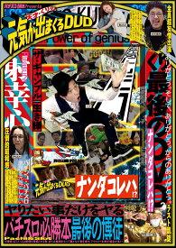 DVD>天才・くりの元気が出まくるDVD (<DVD>)