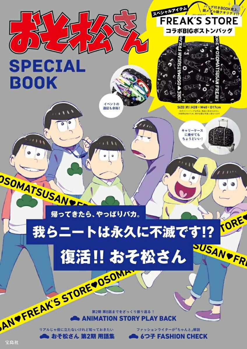 おそ松さんボストンバッグSPECIAL COLLABORATION BOOK ([バラエティ])