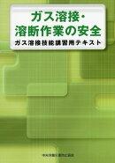 ガス溶接・溶断作業の安全第2版