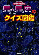 星・星座のクイズ図鑑