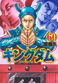 キングダム 60 (ヤングジャンプコミックス) [ 原 泰久 ]