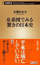 女系図でみる驚きの日本史