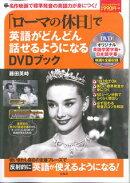 DVD>「ローマの休日」で英語がどんどん話せるようになるDVDブック