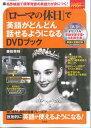「ローマの休日」で英語がどんどん話せるようになるDVDブック (<DVD>)