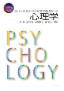 現代と未来をつなぐ実践的見地からの心理学(改訂版)